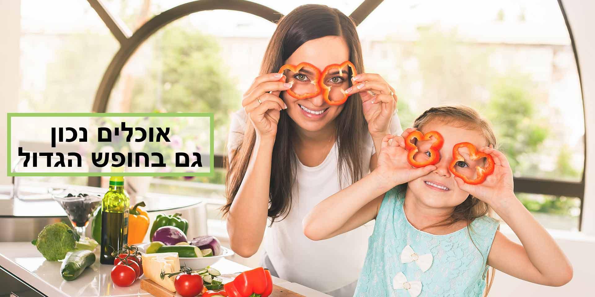 תזונה נכונה לילדים בזמן החופש הגדול