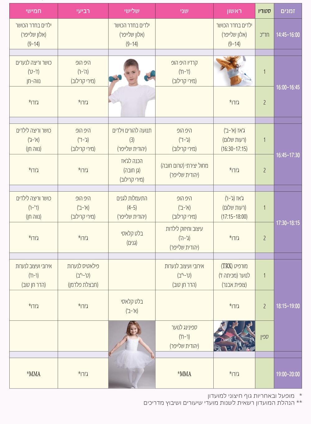 מערכת חוגי ילדים ונוער 6-2018