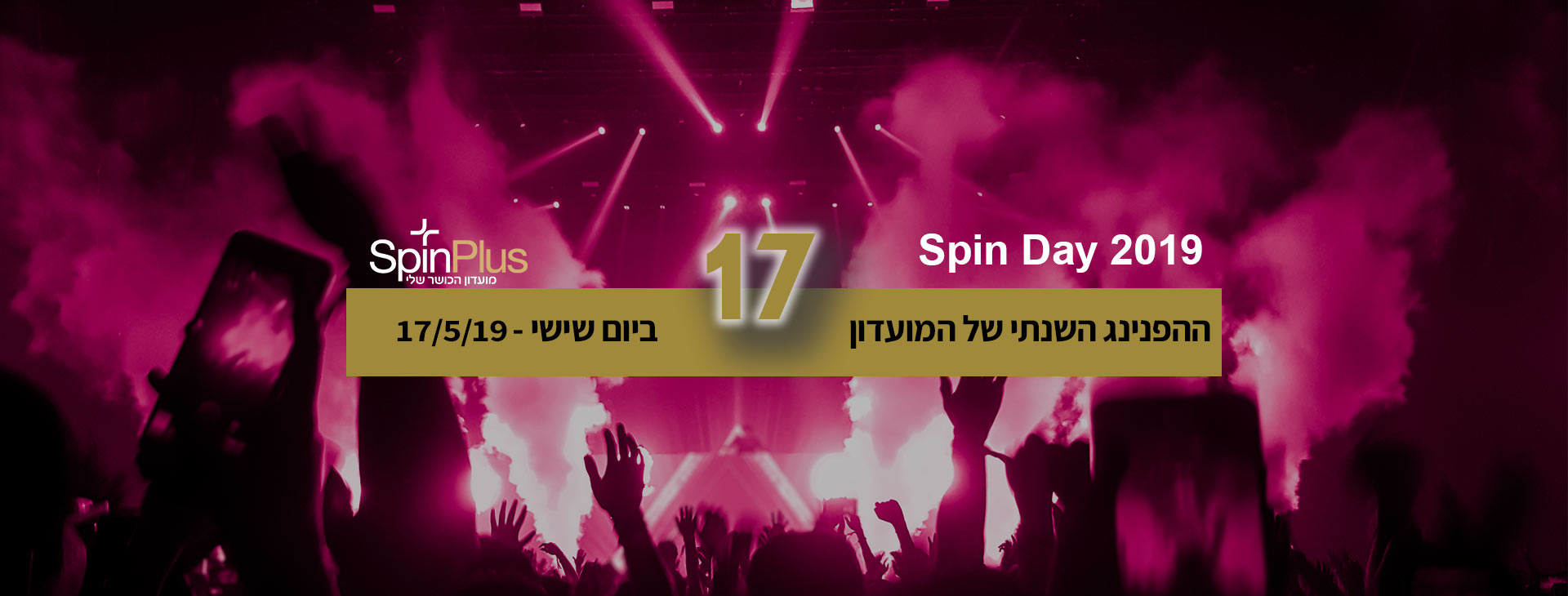spinday2019