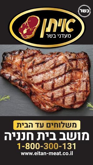 איתן בשר